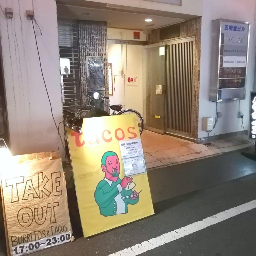 高円寺テイクアウト「ロホ アミーゴキッチン」周辺