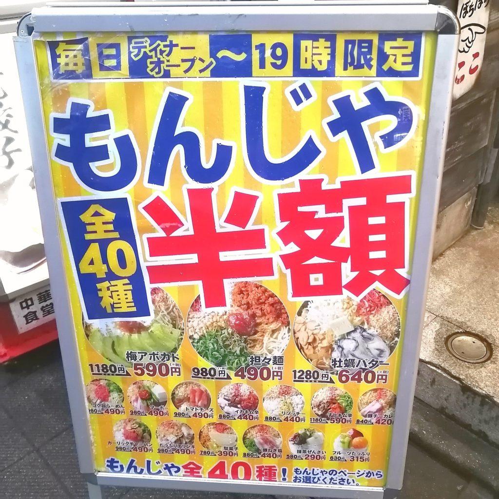 高円寺駅前テイクアウト「ぼちぼち」もんじゃ半額