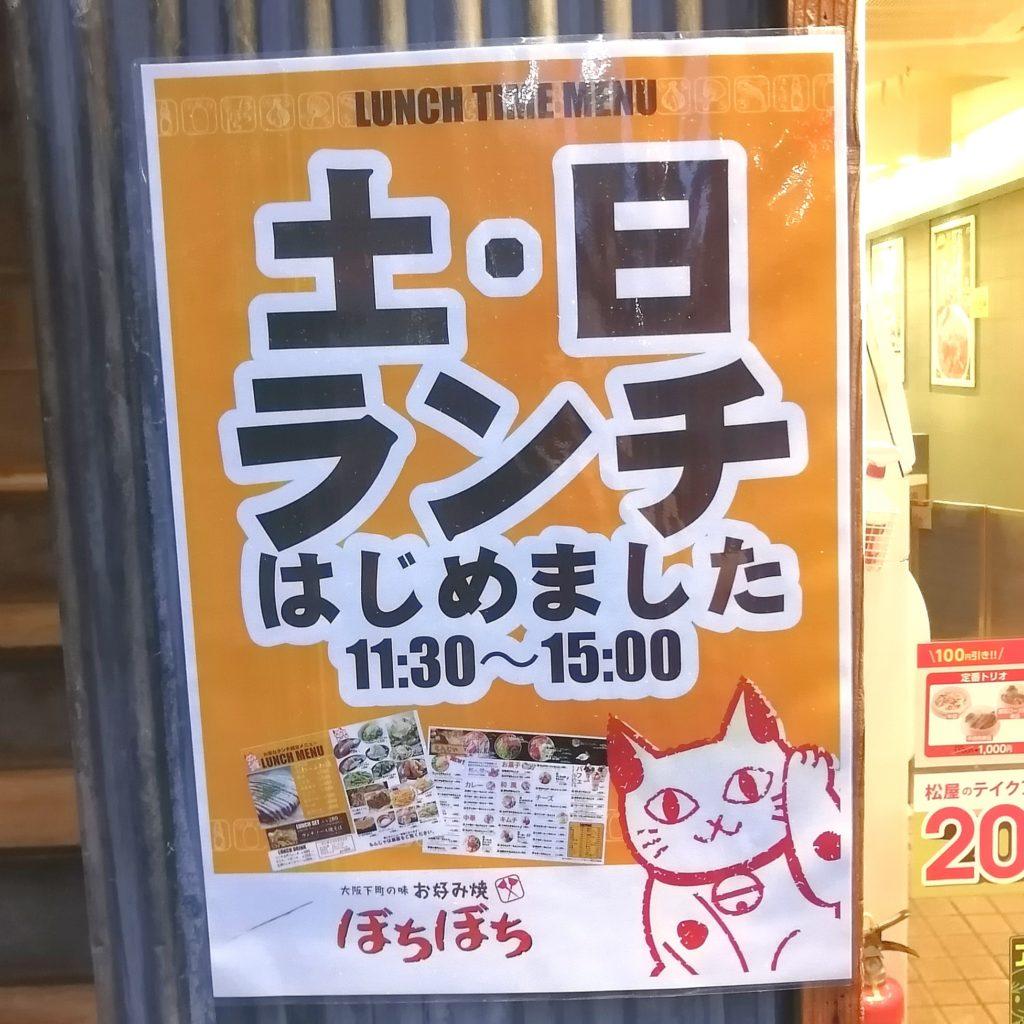 高円寺駅前テイクアウト「ぼちぼち」土・日ランチはじめました
