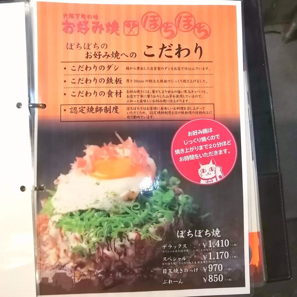 高円寺駅前テイクアウト「ぼちぼち」メニュー・ぼちぼち焼き