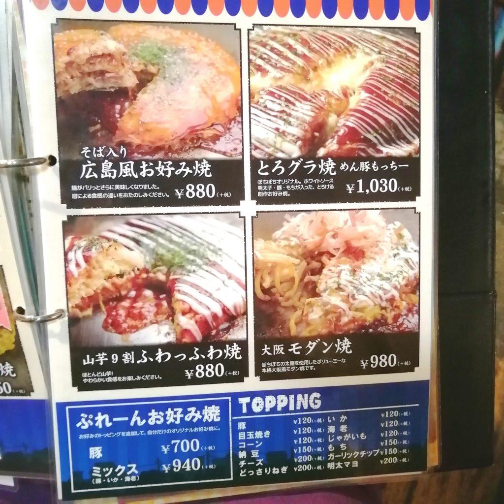 高円寺駅前テイクアウト「ぼちぼち」メニュー・お好み焼き2