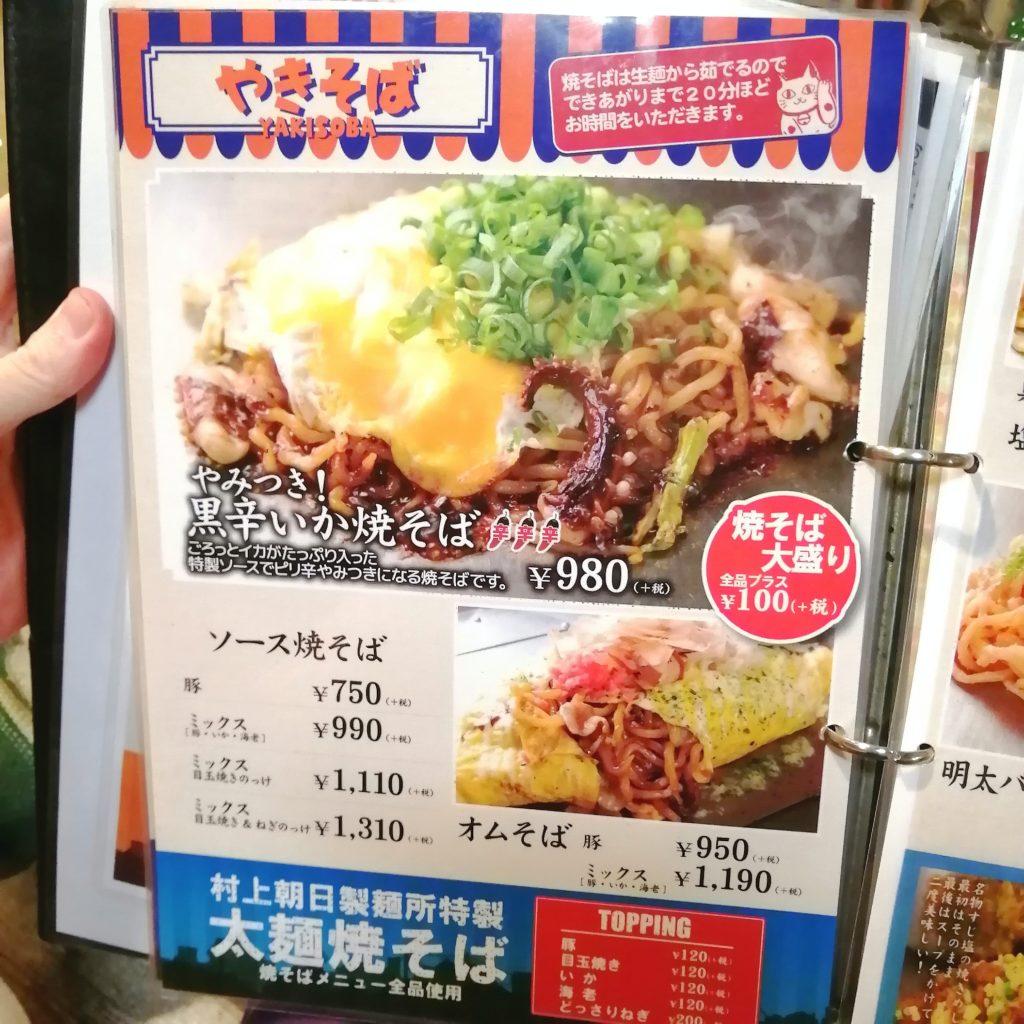 高円寺駅前テイクアウト「ぼちぼち」メニュー・焼きそば