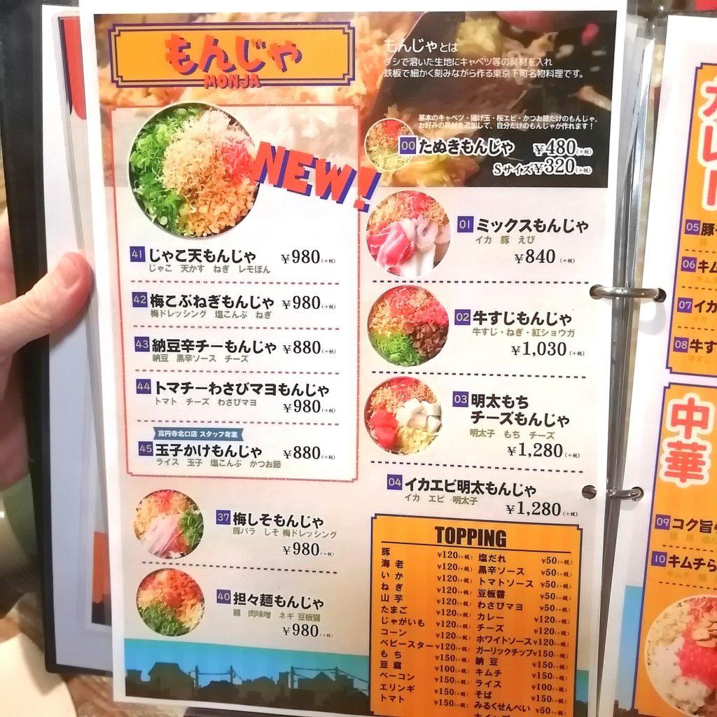 高円寺駅前テイクアウト「ぼちぼち」メニュー・もんじゃ