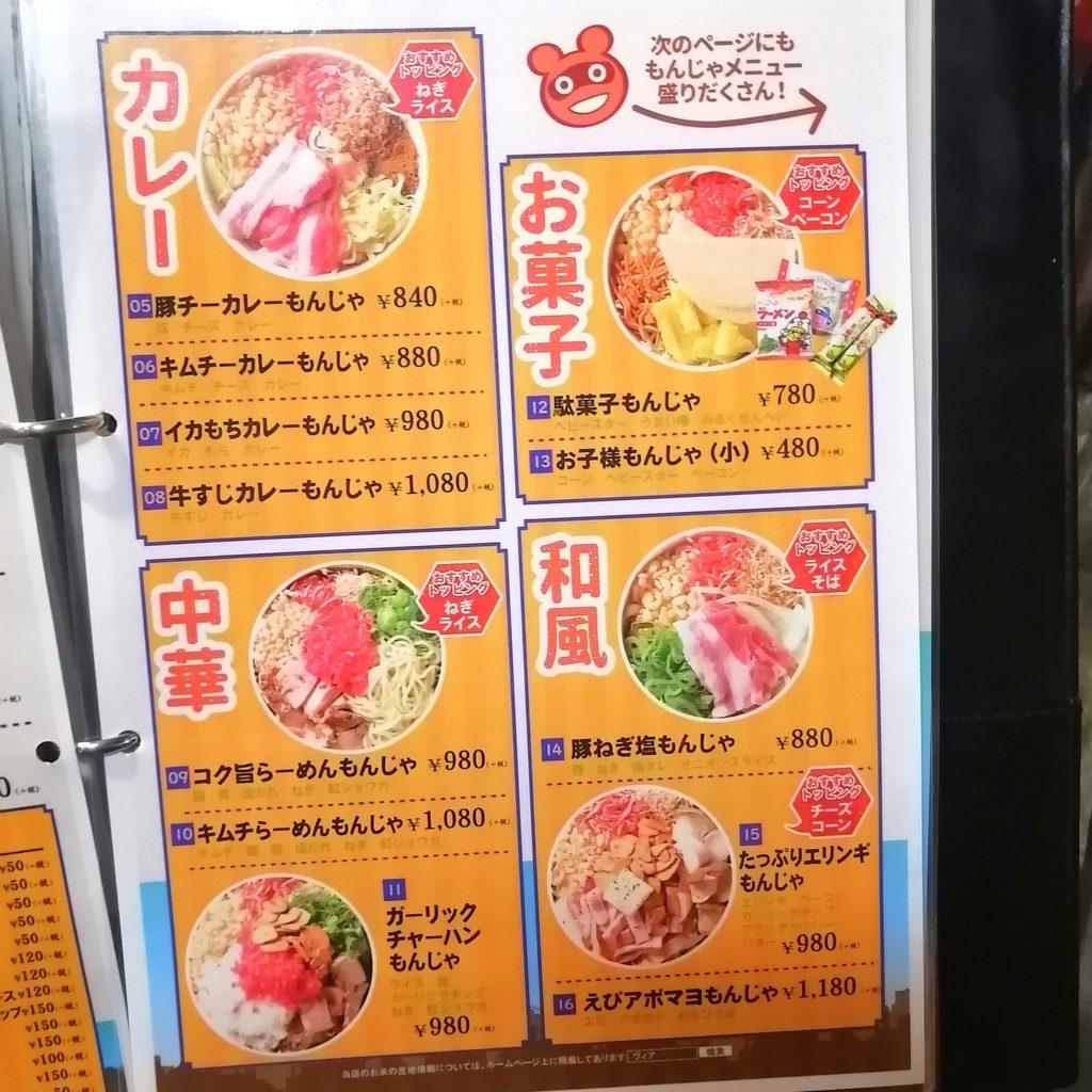 高円寺駅前テイクアウト「ぼちぼち」メニュー・もんじゃ2