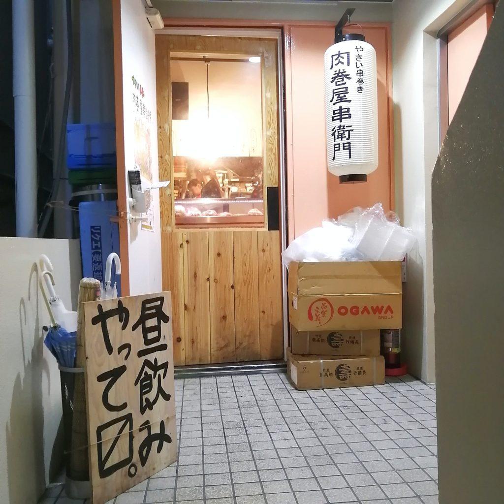 高円寺テイクアウト「肉巻屋串衛門」外観・入り口