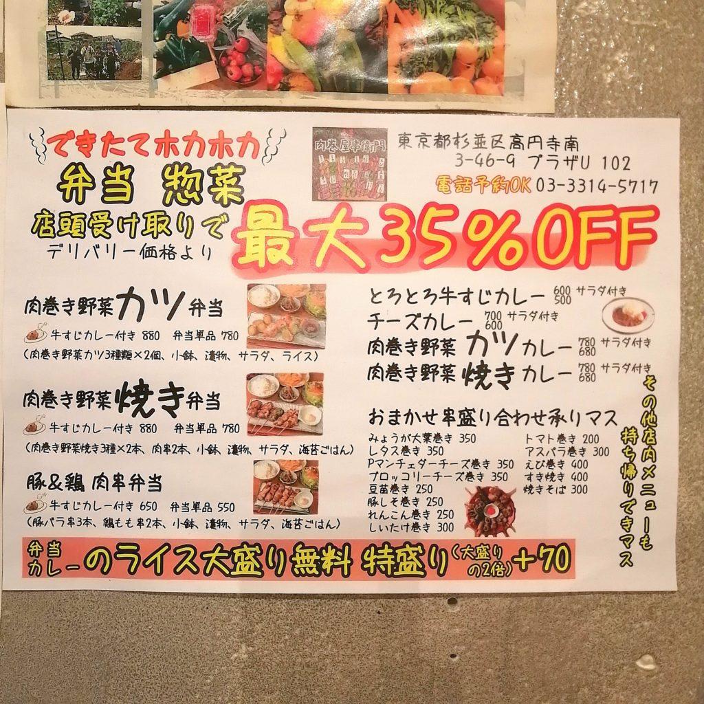 高円寺テイクアウト「肉巻屋串衛門」テイクアウトメニュー