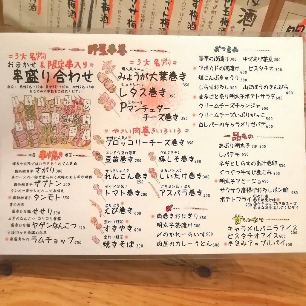 高円寺テイクアウト「肉巻屋串衛門」店内メニュー