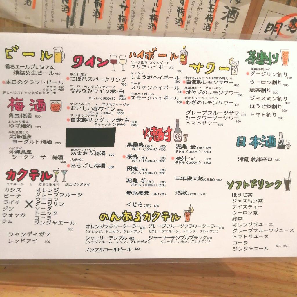 高円寺テイクアウト「肉巻屋串衛門」店内ドリンクメニュー