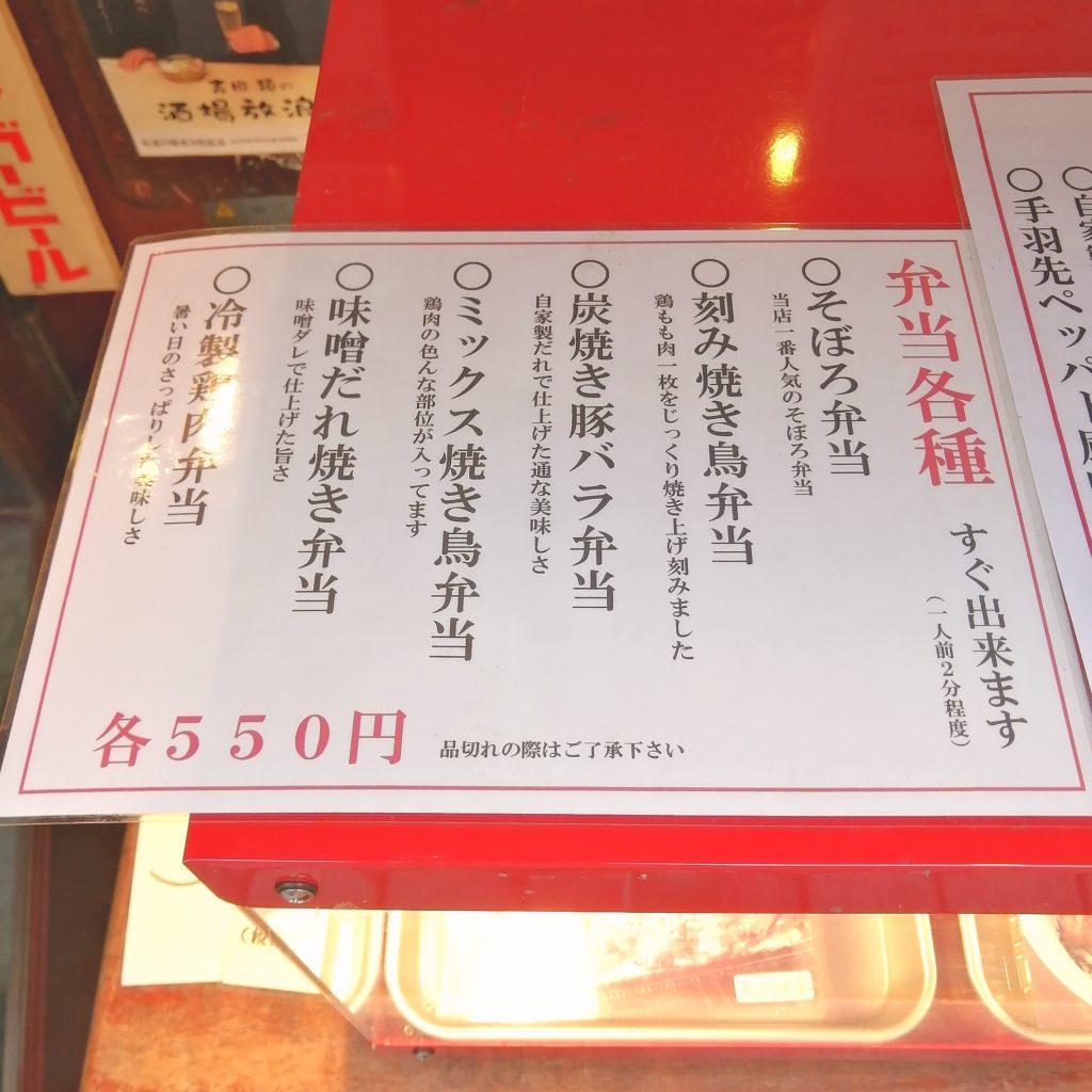 高円寺テイクアウト「串焼き処ディズ」テイクアウトメニュー