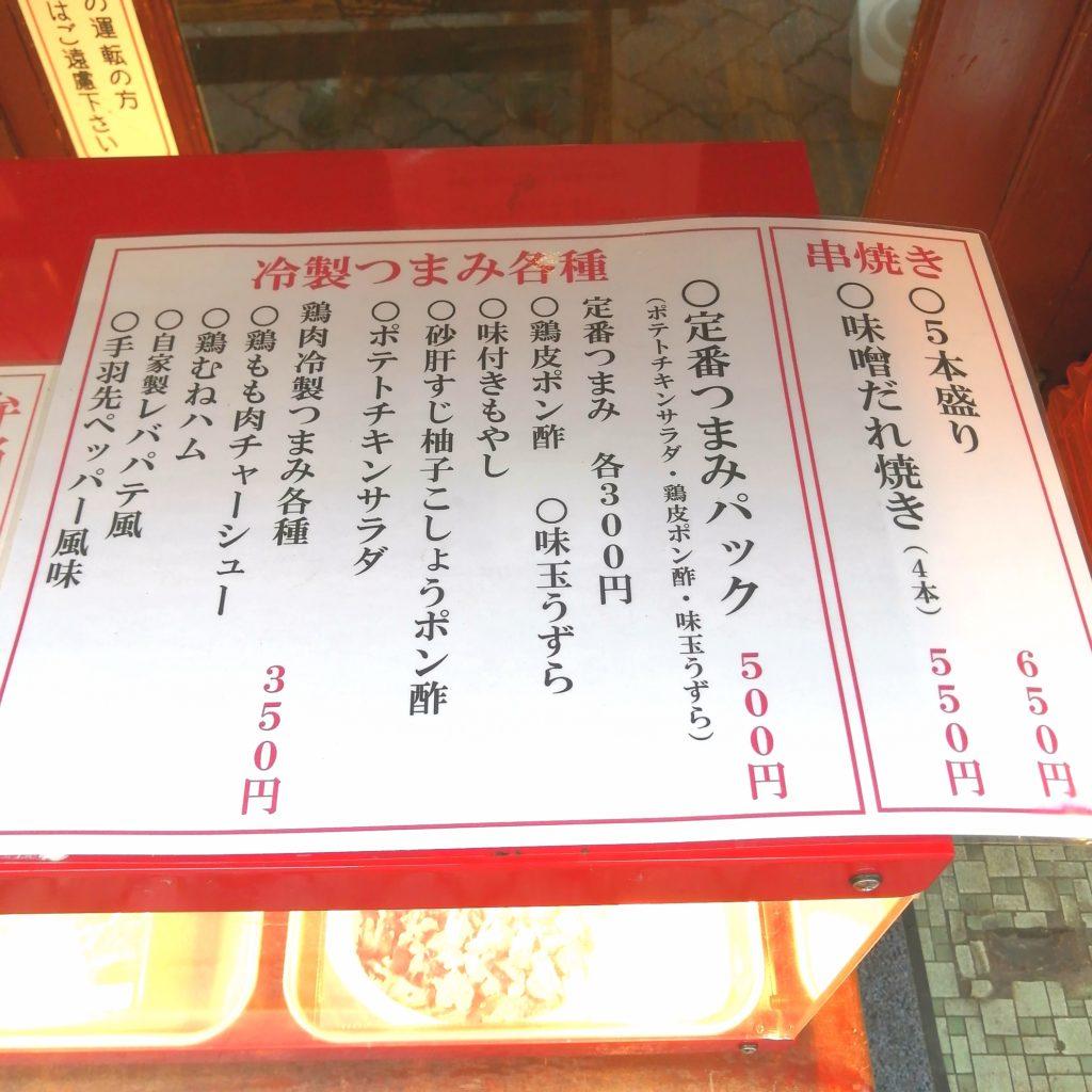 高円寺テイクアウト「串焼き処ディズ」串焼き・冷製つまみテイクアウトメニュー