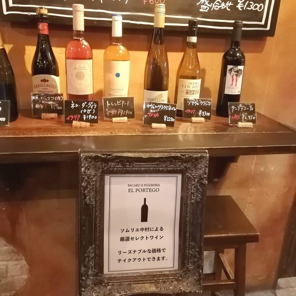 高円寺ピザテイクアウト「エルポルテゴ」ワインテイクアウト