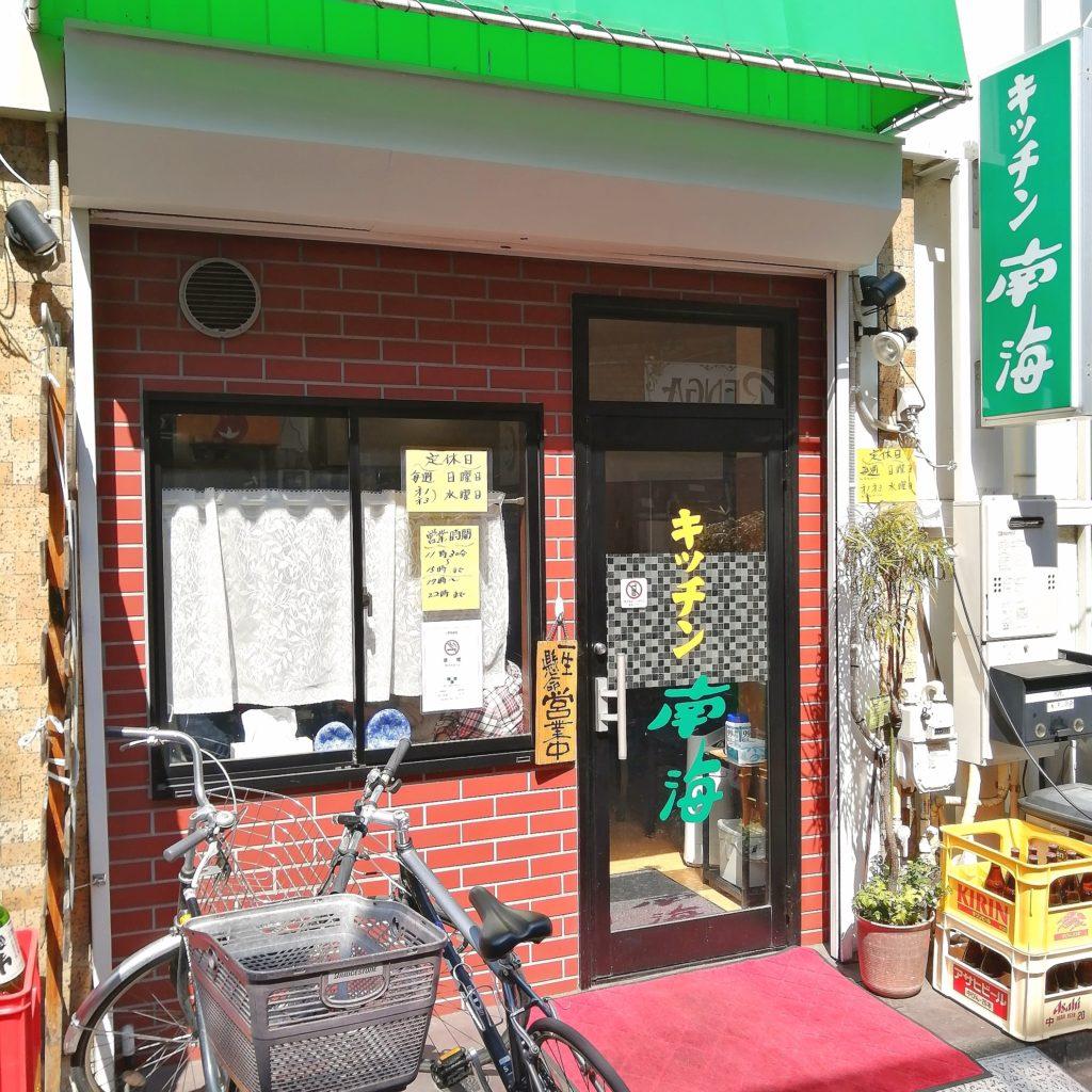 高円寺洋食「キッチン南海」外観
