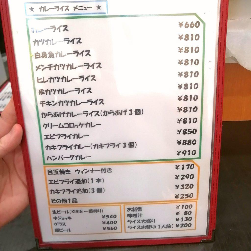 高円寺洋食「キッチン南海」カレーメニュー