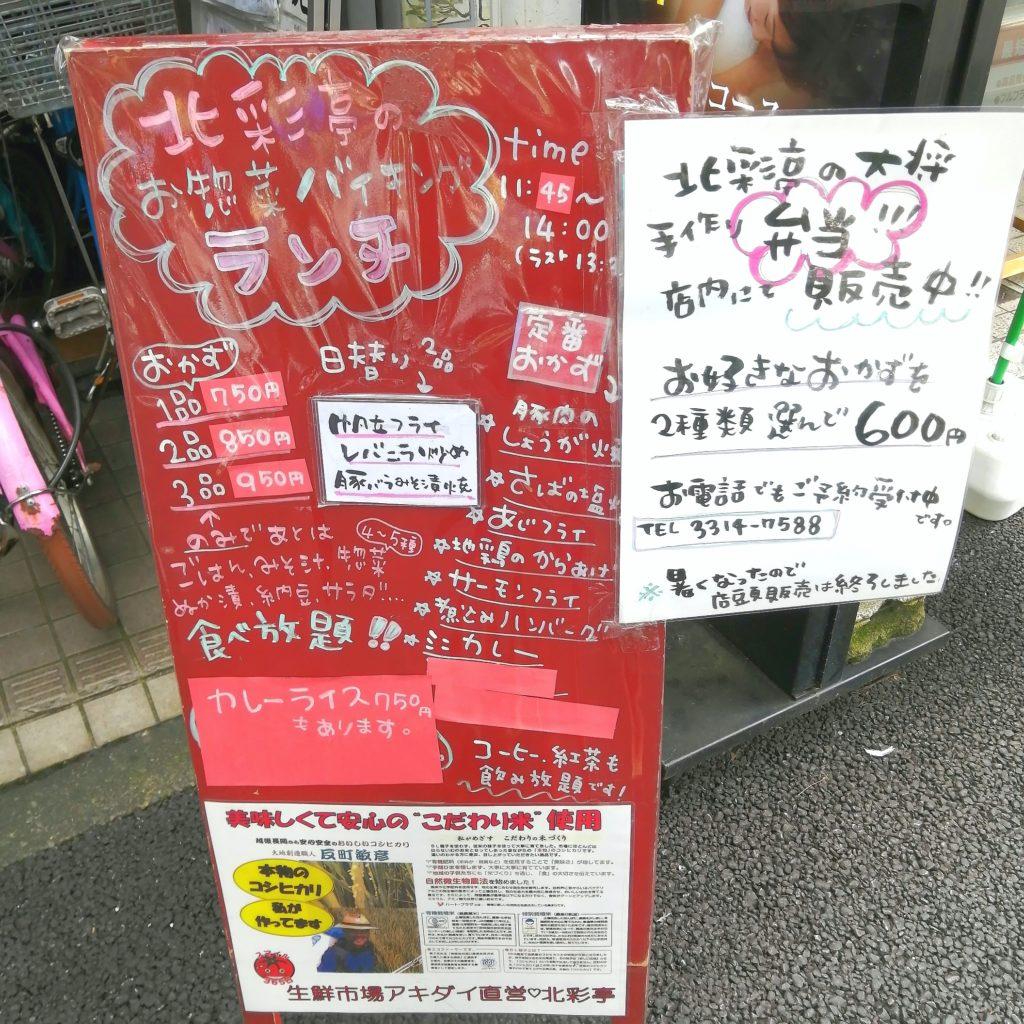 新高円寺駅前テイクアウト「北彩亭」メニュー看板
