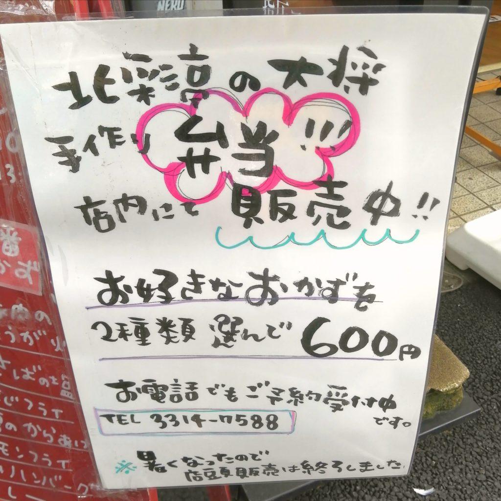 新高円寺駅前テイクアウト「北彩亭」お弁当メニュー