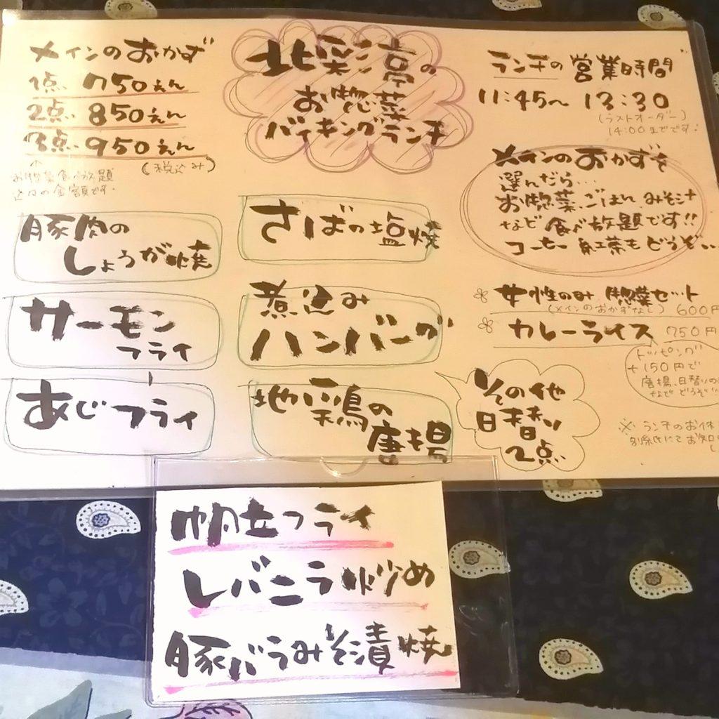 新高円寺駅前テイクアウト「北彩亭」メニュー