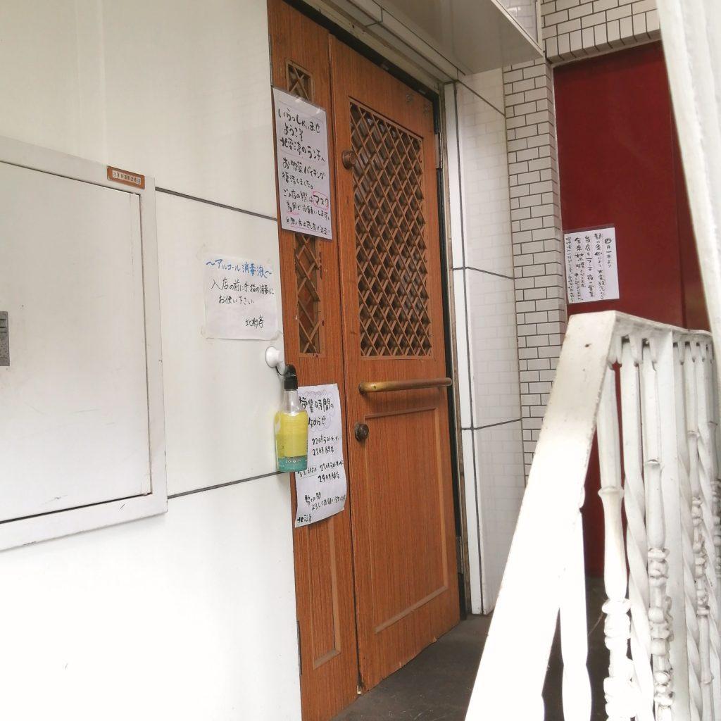 新高円寺駅前テイクアウト「北彩亭」お店入り口