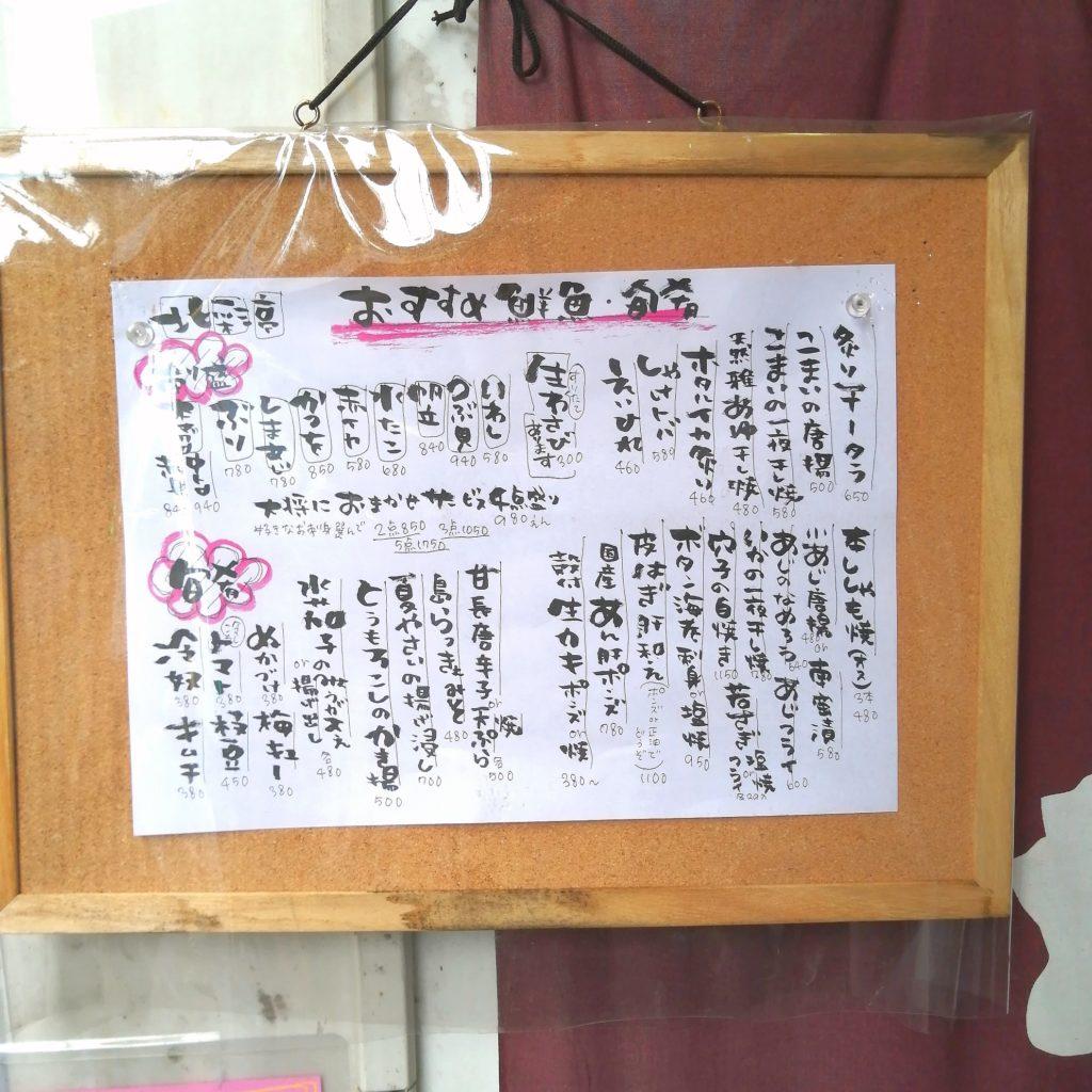 新高円寺駅前テイクアウト「北彩亭」晩のお薦め鮮魚