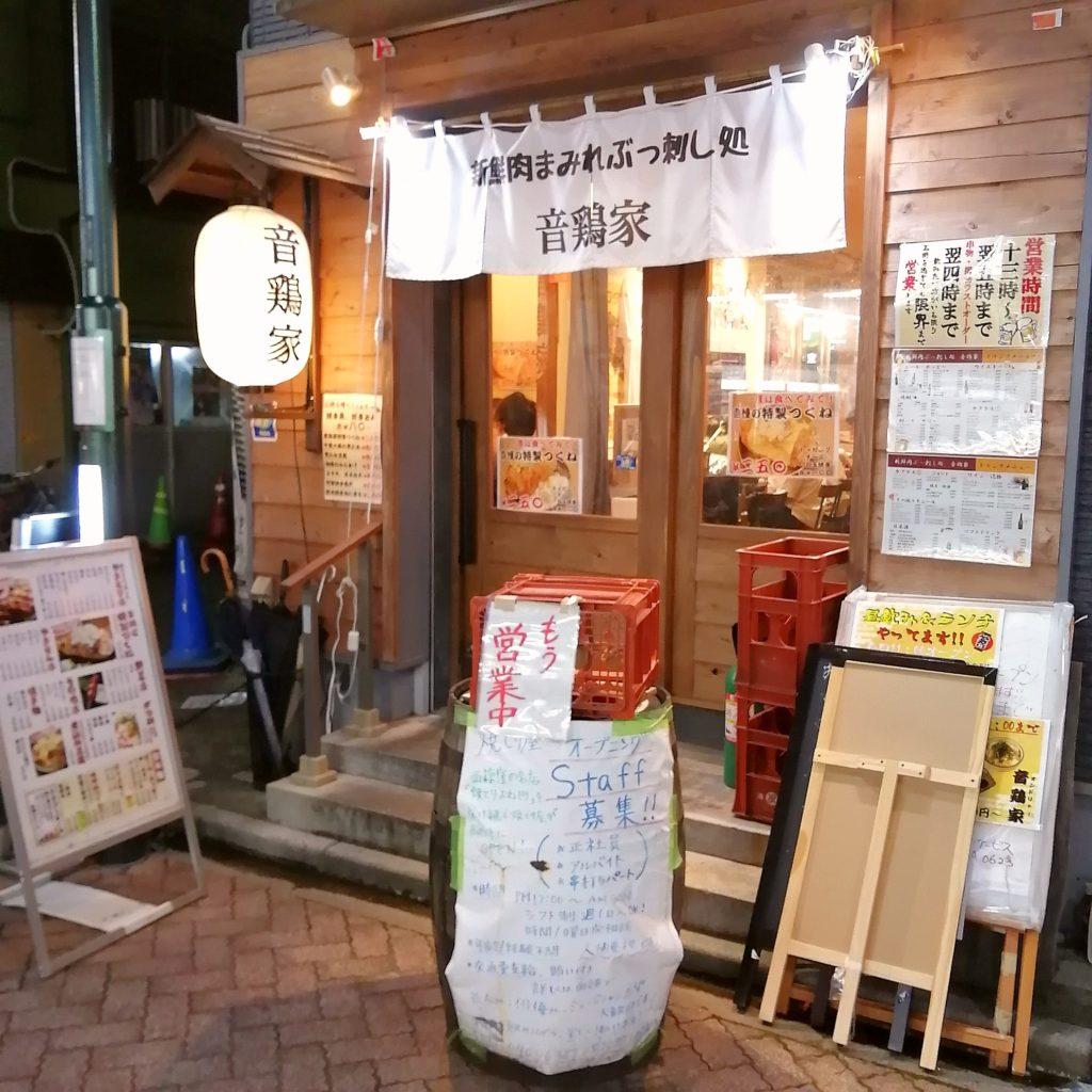 高円寺焼き鳥テイクアウト「音鶏家」外観