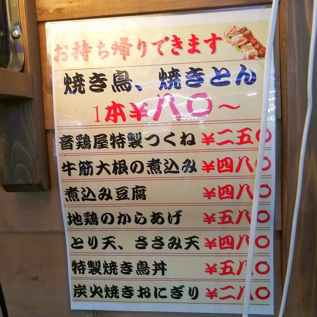 高円寺焼き鳥テイクアウト「音鶏家」テイクアウトメニュー
