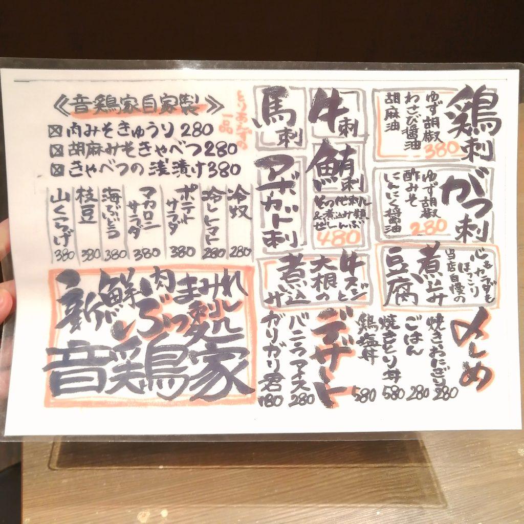 高円寺焼き鳥テイクアウト「音鶏家」店内一品メニュー