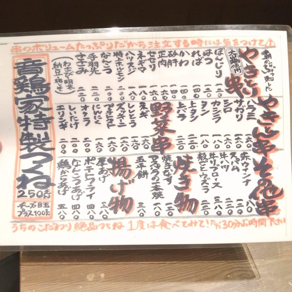 高円寺焼き鳥テイクアウト「音鶏家」店内串メニュー