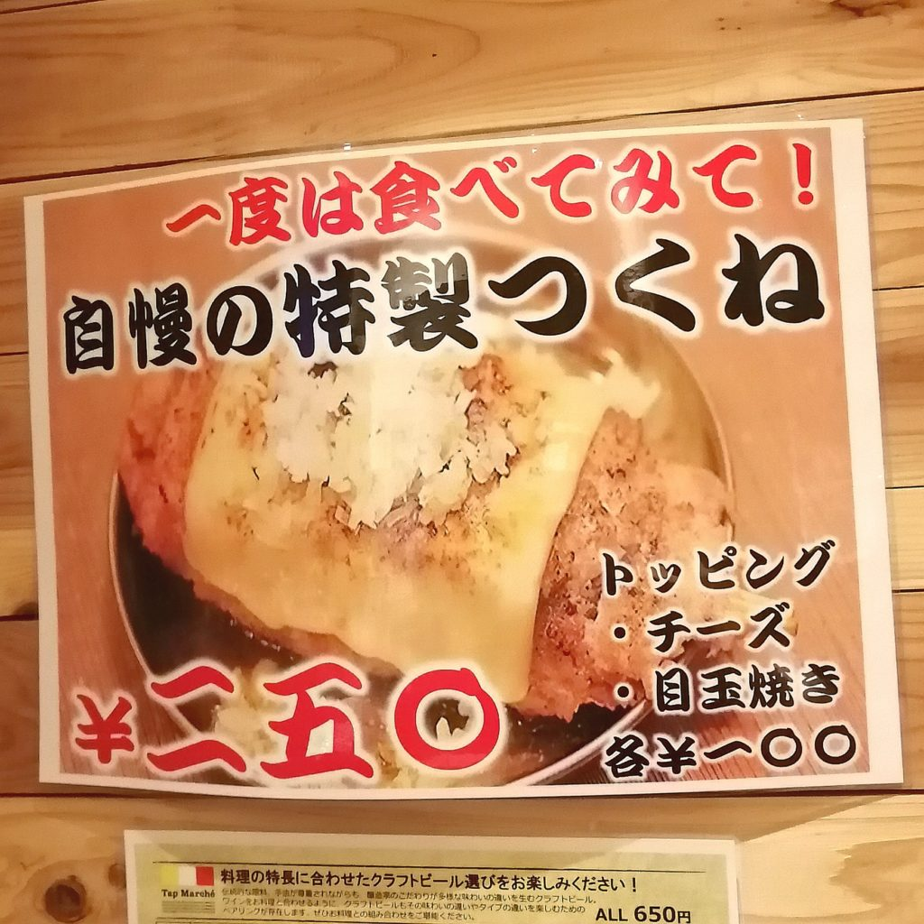 高円寺焼き鳥テイクアウト「音鶏家」メニュー・特製つくね