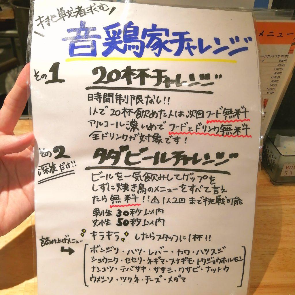 高円寺焼き鳥テイクアウト「音鶏家」店内・音鶏家チャレンジ
