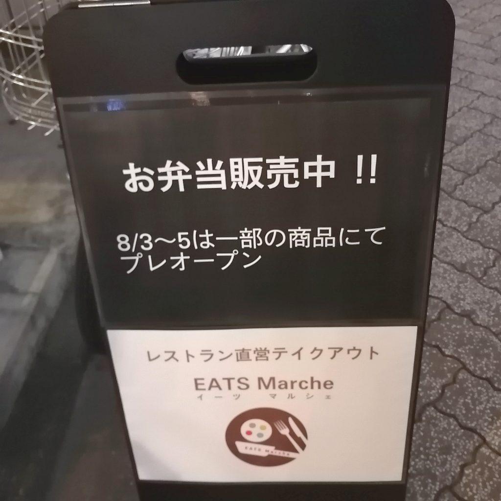 高円寺テイクアウト「EATS Marche」8/3~5はプレオープン