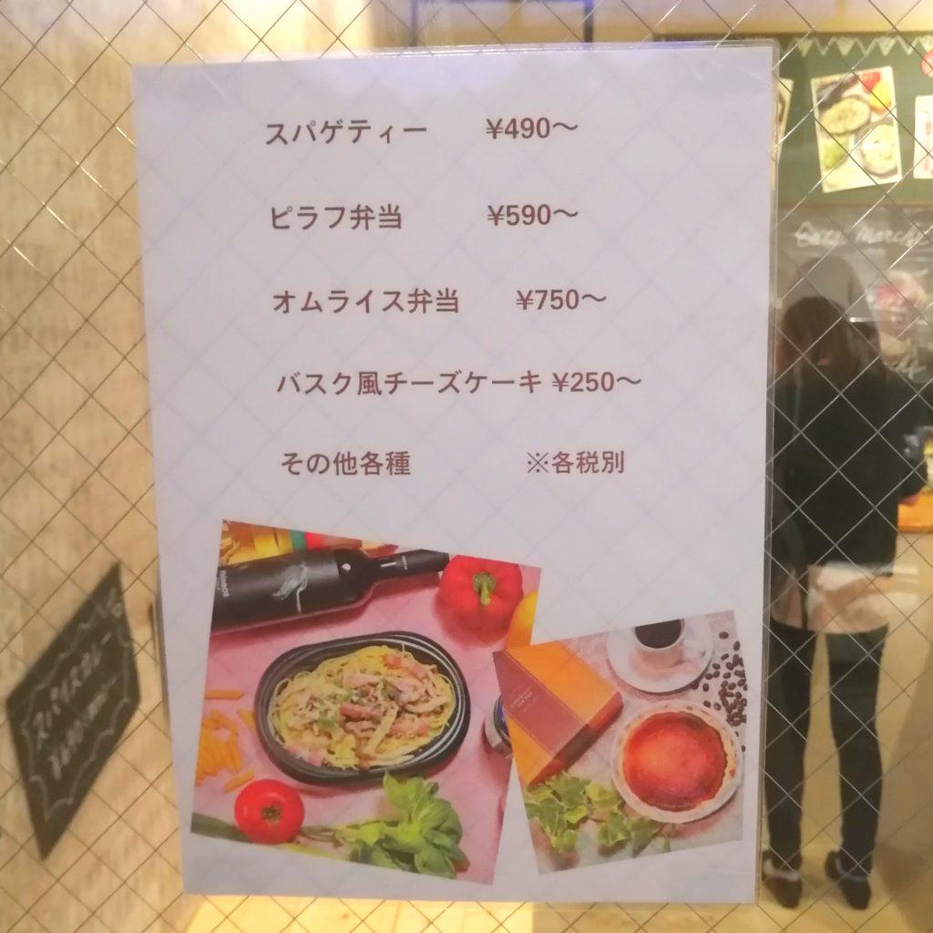 高円寺テイクアウト「EATS Marche」価格表