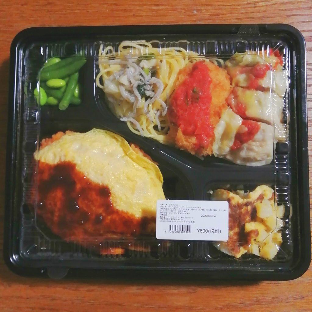 高円寺テイクアウト「EATS Marche」オムライス弁当
