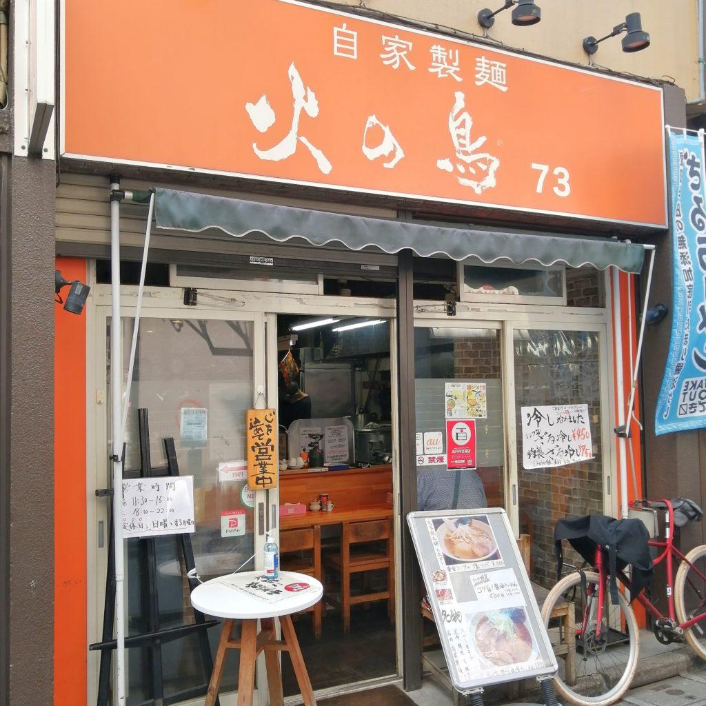 高円寺駅前ラーメン「火の鳥73」外観