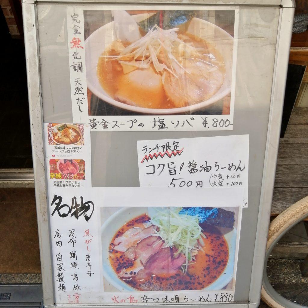 高円寺駅前ラーメン「火の鳥73」メニューボード