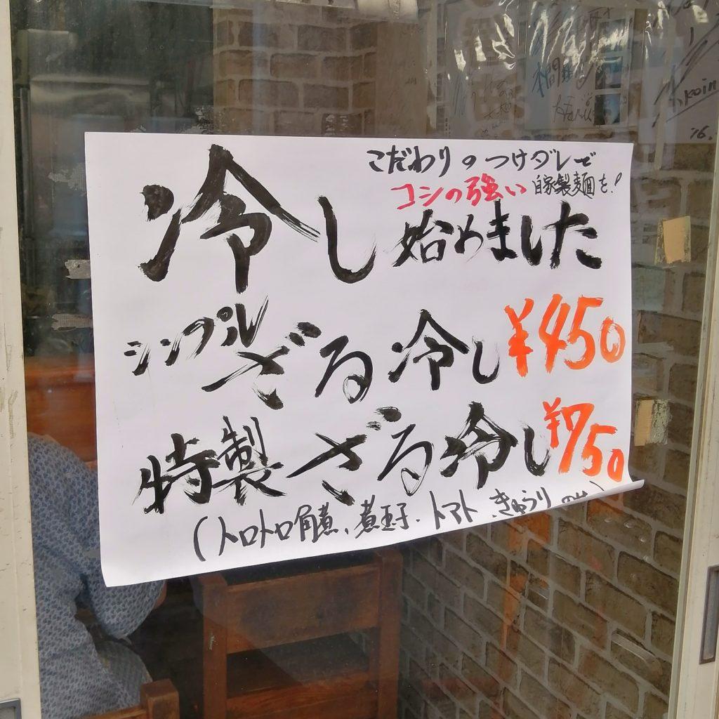 高円寺駅前ラーメン「火の鳥73」メニュー・冷やしラーメン