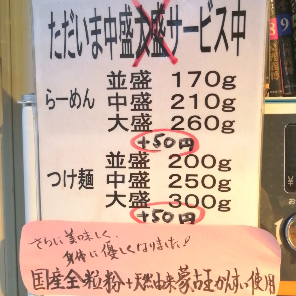 高円寺駅前ラーメン「火の鳥73」麺サービス中
