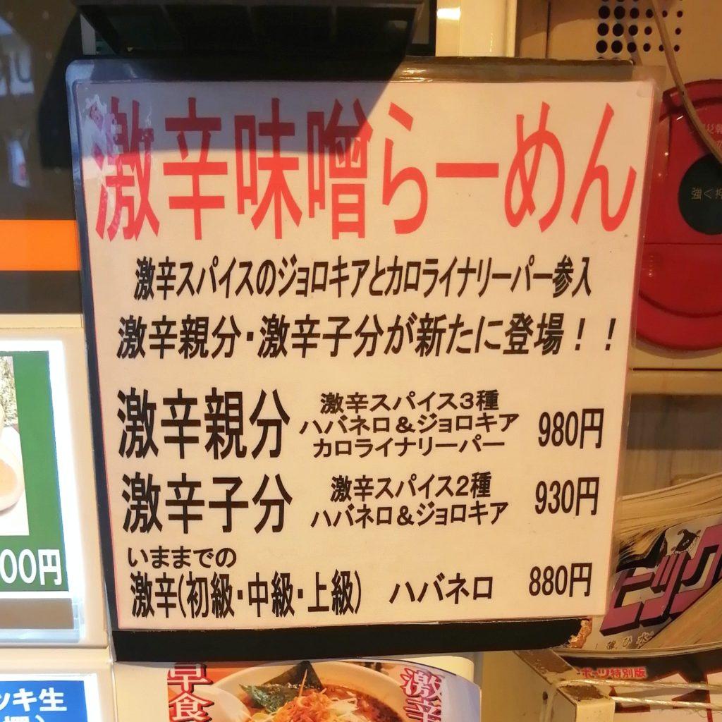 高円寺駅前ラーメン「火の鳥73」激辛味噌ラーメン