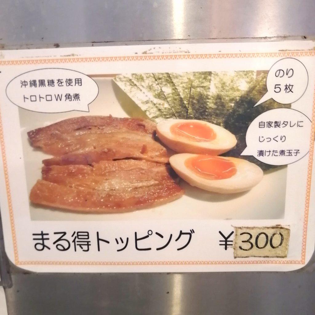 高円寺駅前ラーメン「火の鳥73」まる得トッピングメニュー