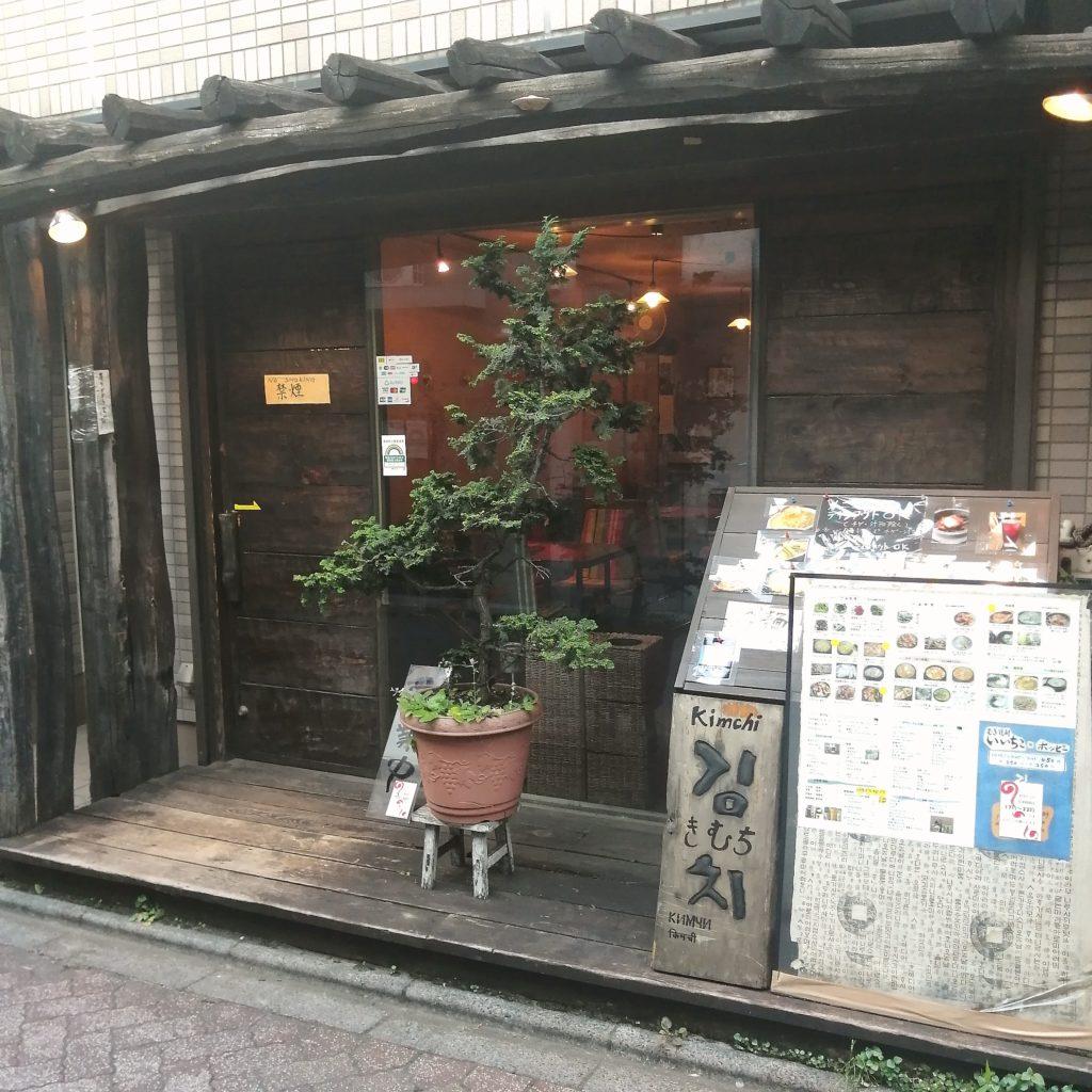 高円寺テイクアウト「韓国の台所きむち」外観