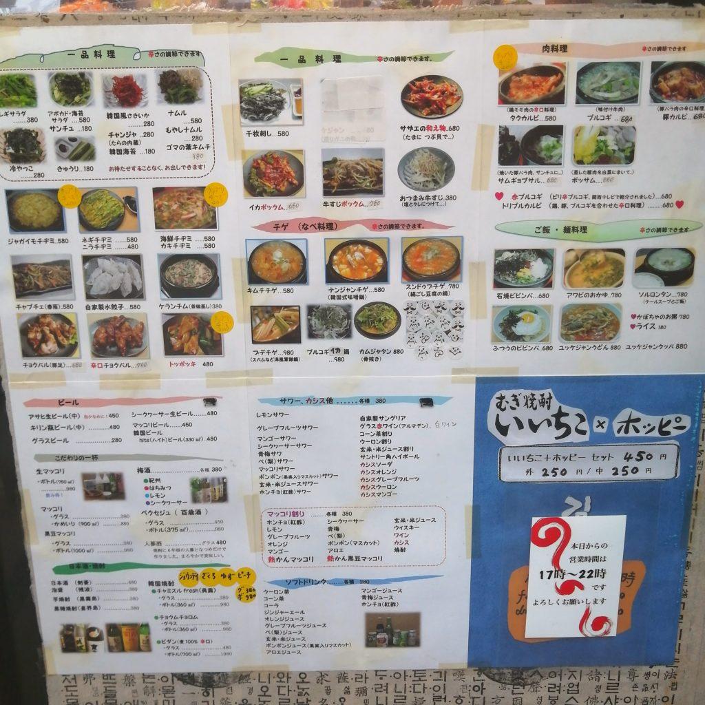 高円寺テイクアウト「韓国の台所きむち」メニュー