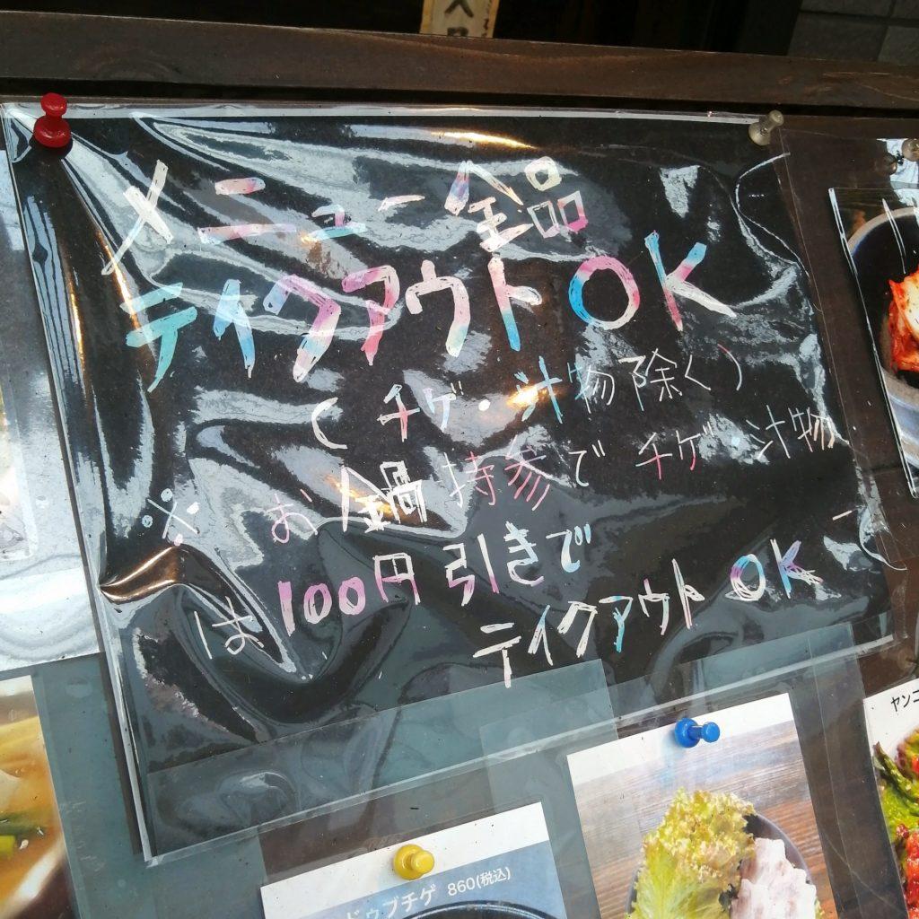 高円寺テイクアウト「韓国の台所きむち」メニュー全品テイクアウト可能