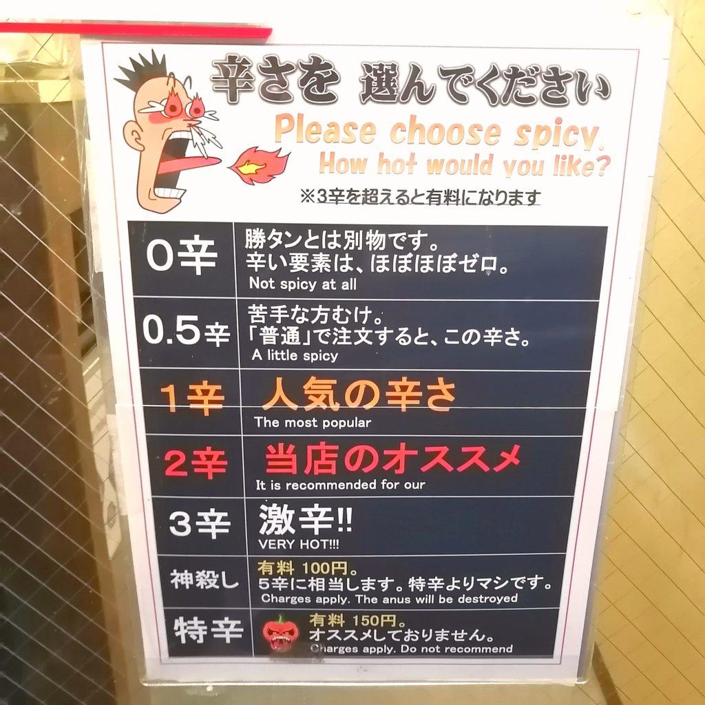 高円寺テイクアウト「じもん」辛さを選べます