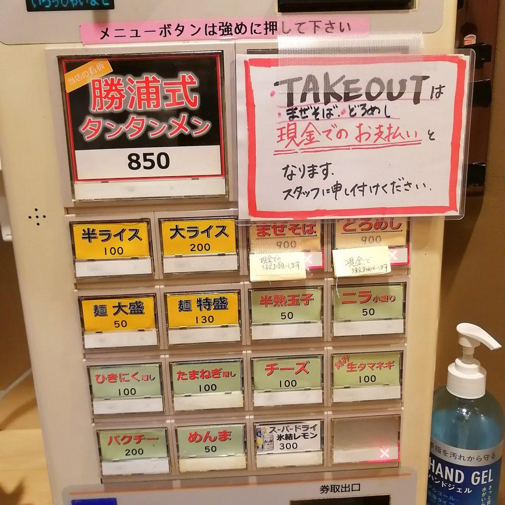 高円寺テイクアウト「じもん」券売機