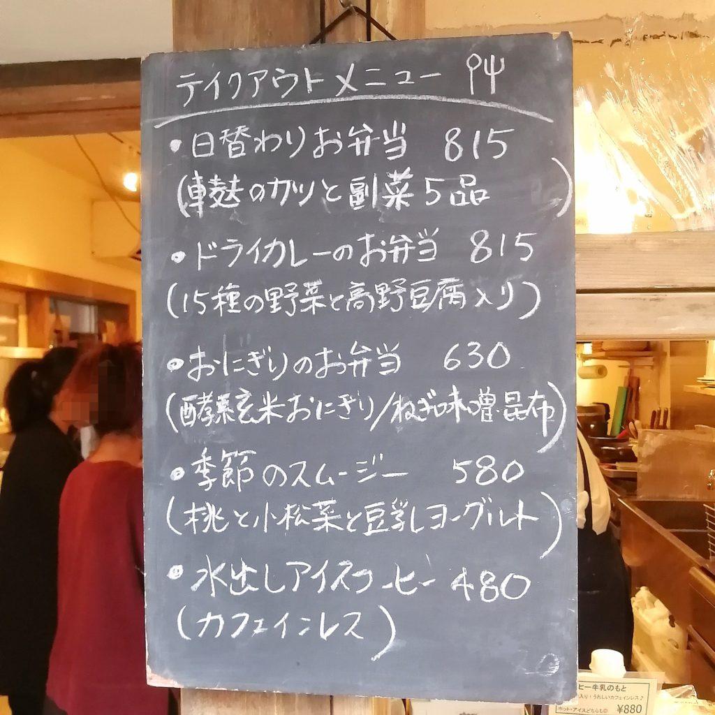 高円寺テイクアウト「レクトサンドカフェ」テイクアウトメニュー