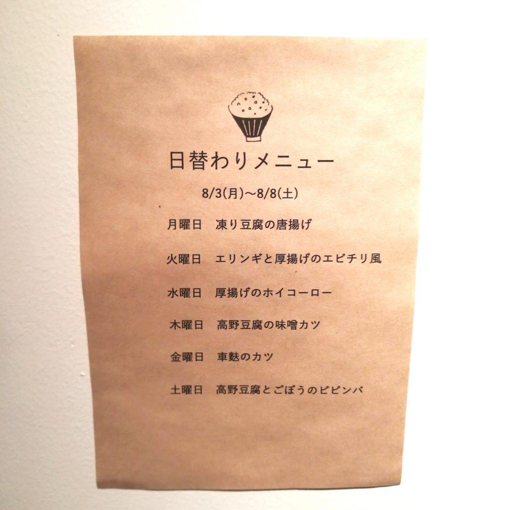 高円寺テイクアウト「レクトサンドカフェ」日替わりメニュー