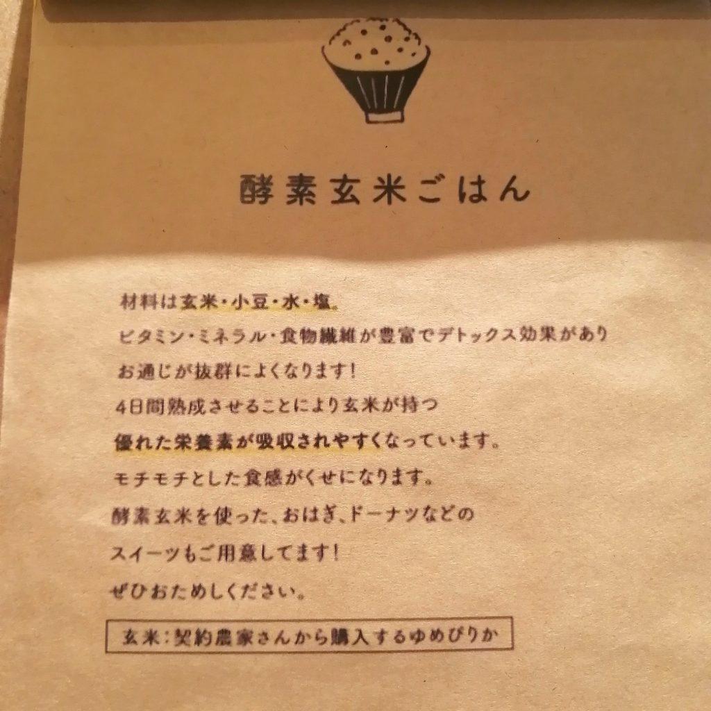 高円寺テイクアウト「レクトサンドカフェ」酵素玄米ごはん