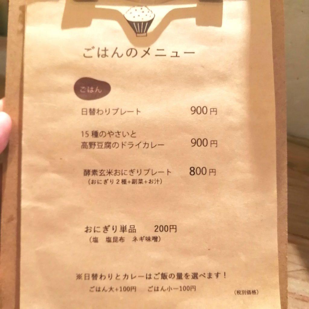 高円寺テイクアウト「レクトサンドカフェ」店内ごはんメニュー