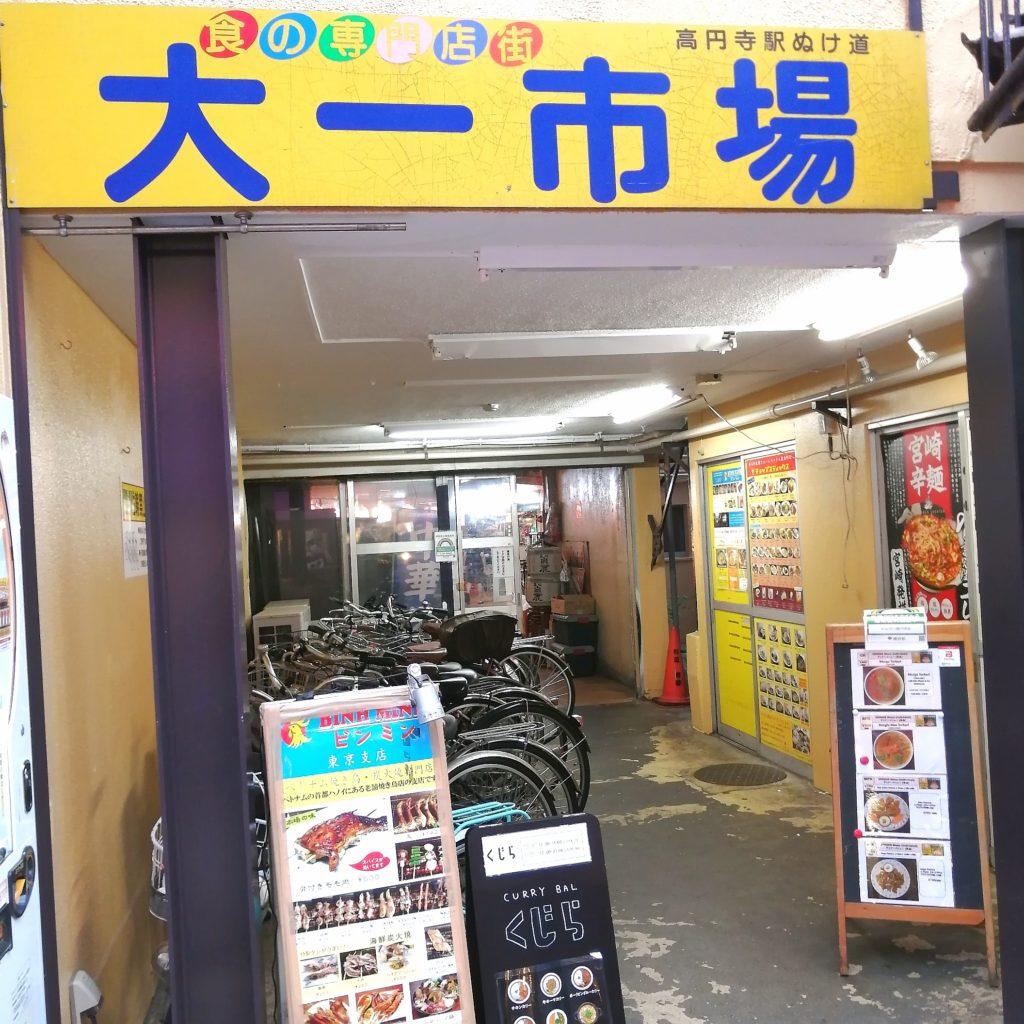 高円寺テイクアウト「宮崎辛麺劇場」大一市場