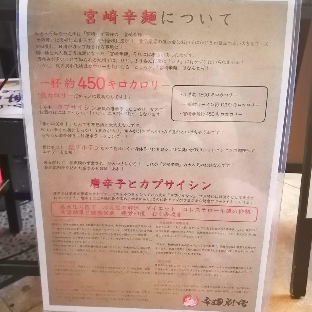 高円寺テイクアウト「宮崎辛麺劇場」辛麺について