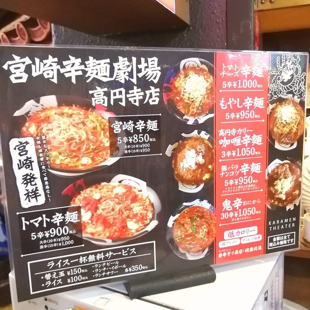 高円寺テイクアウト「宮崎辛麺劇場」メニュー