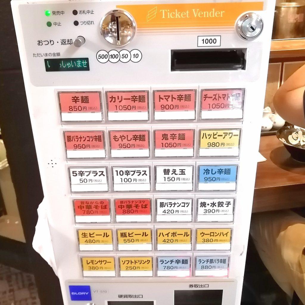 高円寺テイクアウト「宮崎辛麺劇場」券売機